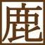 id:suzukishika