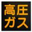 id:takamadai