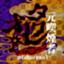 id:takureon