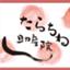 id:tarachine