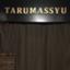 id:tarumassyu