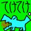 teketeke0349