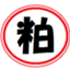 id:tenkasu-mi