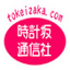 id:tokeizaka_tarou