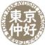 tokyonakayoshi