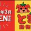 id:tomatoah