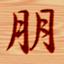 tomohira7828