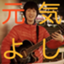 id:tomoyoshiyoshi