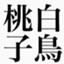 id:torijoshi