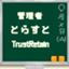 trustretain