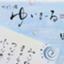 id:tudoiba-yuimaru
