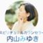 id:uchiyamamiyuki