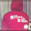 ume_shio