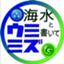 umimizu_pad