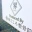 id:wagokoroseikotsu