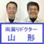 id:yamaigata-amamori