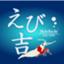 id:yebikichi-aqua