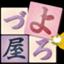 id:yorozuya-eweb
