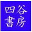 id:yotsuya-shobo