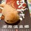 id:yubara-walk