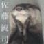 yuki79232