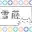 id:yukifuji45