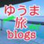 yumablogs