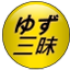 id:yuzuzanmai