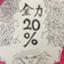 id:zenryoku20p