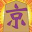 id:zinsei10